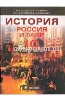 учебник история 10 класс волобуев