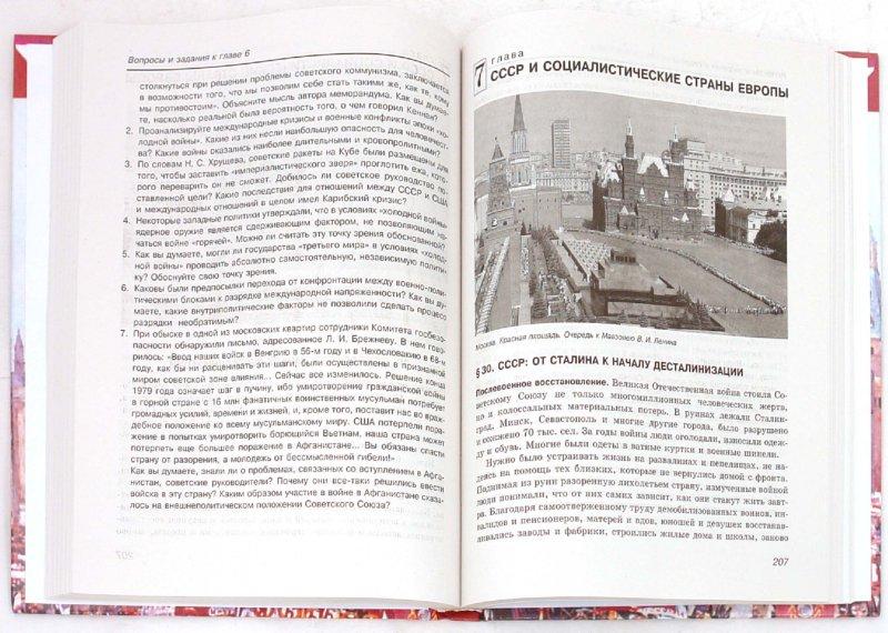 Историй россия класс 10 по гдз и мир