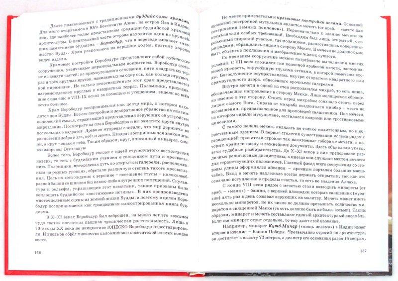 Иллюстрация 1 из 4 для Мировая художественная культура. 7-9 классы. Учебник - Галина Данилова | Лабиринт - книги. Источник: Лабиринт
