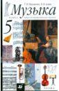 Науменко Татьяна Ивановна, Алеев Виталий Владимирович Музыка. 5 класс: учебник для общеобразовательных учреждений