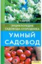 Цветкова Мария Всеволодовна Умный садовод