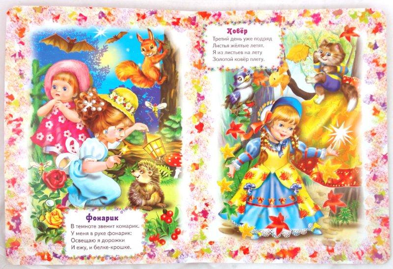 Иллюстрация 1 из 18 для Настоящая волшебница - Владимир Степанов | Лабиринт - книги. Источник: Лабиринт