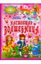 Степанов Владимир Александрович Настоящая волшебница