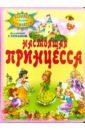 Степанов Владимир Александрович Настоящая принцесса