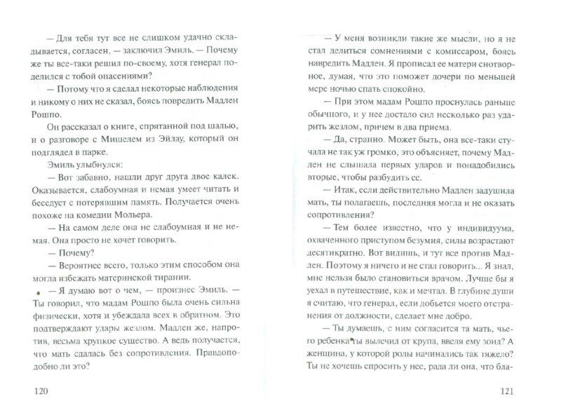Иллюстрация 1 из 7 для Убийства в имперском городе - Колетт Ловинже-Ришар | Лабиринт - книги. Источник: Лабиринт