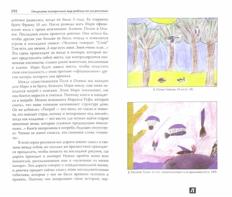 Иллюстрация 1 из 52 для Откройте внутренний мир ребенка по его рисункам - Розелин Давидо | Лабиринт - книги. Источник: Лабиринт