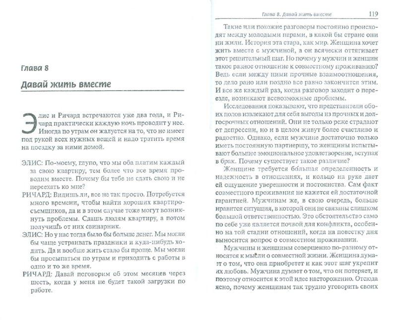 Иллюстрация 1 из 6 для Что говорят мужчины и что слышат женщины? Женско-мужской разговорник - Линда Пападопулос | Лабиринт - книги. Источник: Лабиринт