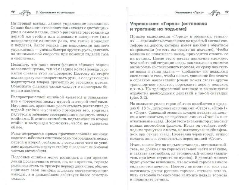 Иллюстрация 1 из 7 для Памятка по вождению для обучающихся в автошколах - Алексей Громаковский   Лабиринт - книги. Источник: Лабиринт