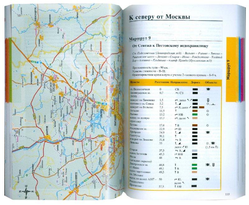 Иллюстрация 1 из 7 для Велотуризм. Подмосковье, 2-е издание - И. Налимов | Лабиринт - книги. Источник: Лабиринт