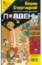 Журнал Полдень ХХI век 2009 год №05