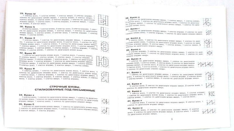 Иллюстрация 1 из 3 для Буквы и цифры: графические диктанты. 6-7 лет - Ольга Крупенчук | Лабиринт - книги. Источник: Лабиринт