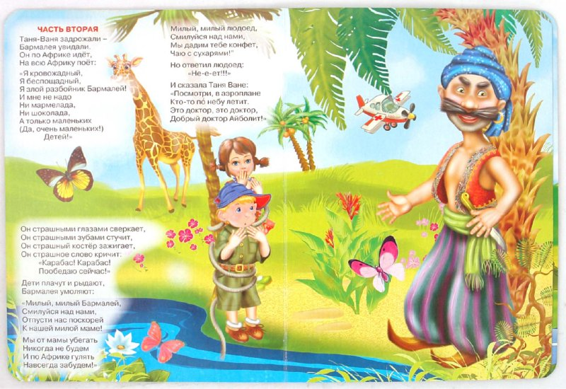 Иллюстрация 1 из 5 для Бармалей - Корней Чуковский   Лабиринт - книги. Источник: Лабиринт