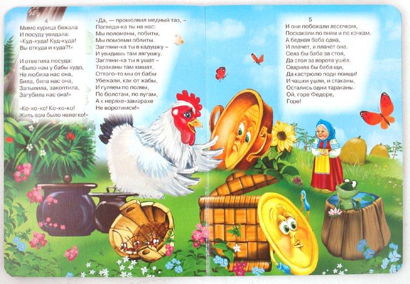 Иллюстрация 1 из 9 для Федорино горе - Корней Чуковский | Лабиринт - книги. Источник: Лабиринт