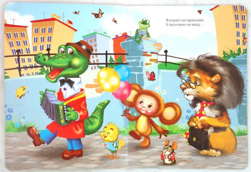 Иллюстрация 1 из 5 для Песенка крокодила Гены (+DVD) - Александр Тимофеевский | Лабиринт - книги. Источник: Лабиринт