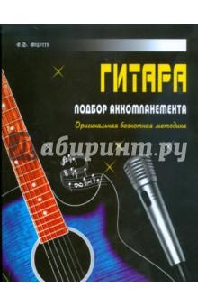 Гитара. Подбор аккомпанемента. Оригинальная безнотная методика а в андреев гитара подбор аккомпанемента оригинальная безнотная методика