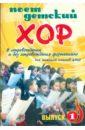 Поет детский хор: выпуск 1: в сопровождении фортепиано и без сопровождения: для младших классов ДМШ