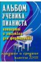 Альбом ученика-пианиста. Концерты и ансамбли для фортепиано: младшие и средние классы ДМШ