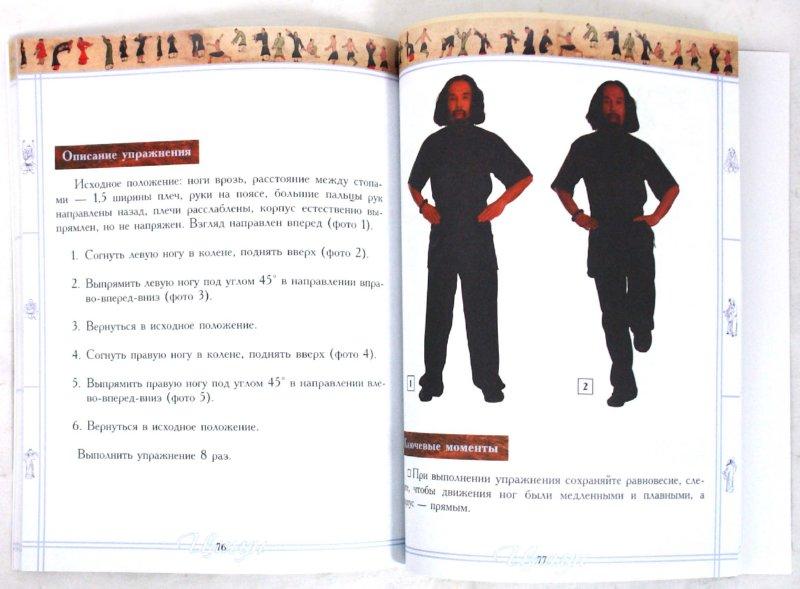 Иллюстрация 1 из 3 для Лечебная гимнастика. Цигун для сосудов (+ DVD) | Лабиринт - книги. Источник: Лабиринт