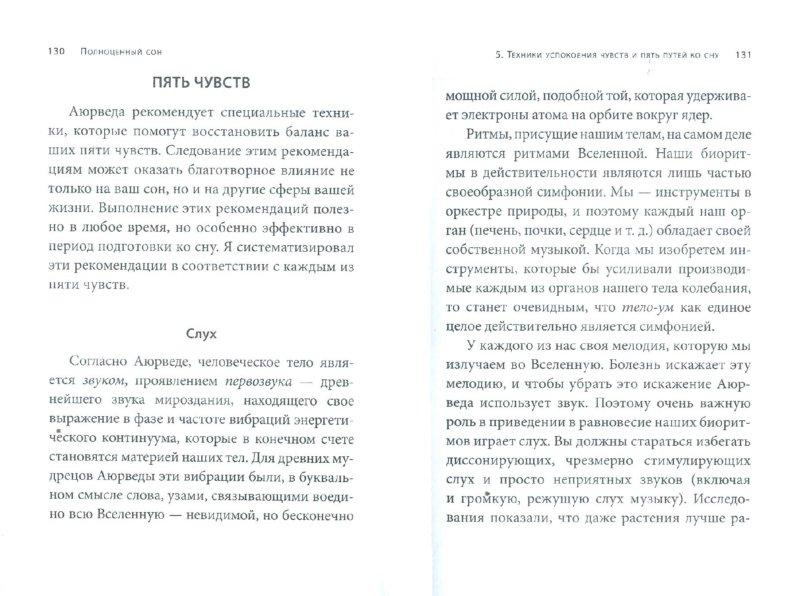 Иллюстрация 1 из 9 для Полноценный сон: полная программа по преодолению бессонницы - Дипак Чопра | Лабиринт - книги. Источник: Лабиринт