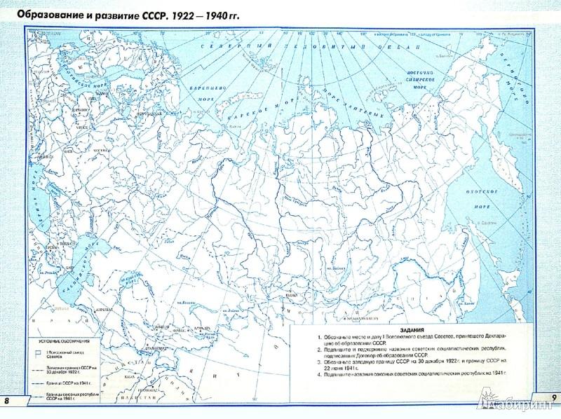 Контурная карта россии 9 класс история