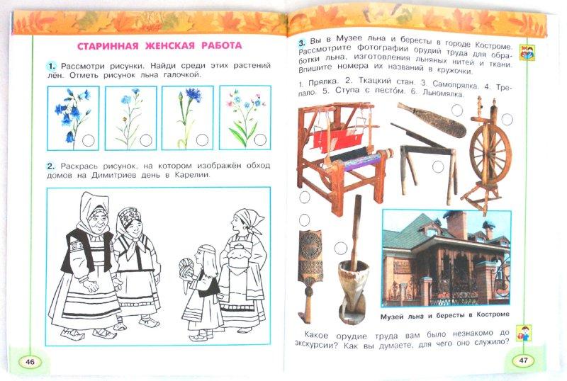 Иллюстрация 1 из 9 для Окружающий мир. 2 класс. Рабочая тетрадь. В 2 частях - Плешаков, Новицкая   Лабиринт - книги. Источник: Лабиринт