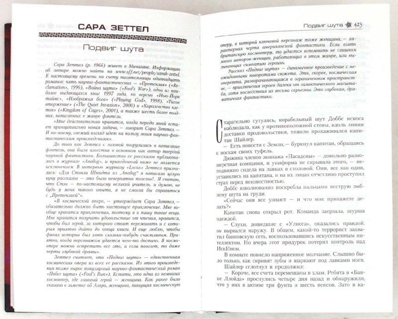 Иллюстрация 1 из 10 для Новая космическая опера. Антология | Лабиринт - книги. Источник: Лабиринт