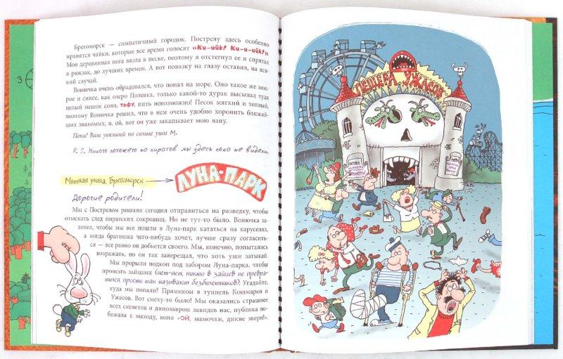 Иллюстрация 1 из 28 для Малютка Волк - Гроза Морей - Иан Уайброу | Лабиринт - книги. Источник: Лабиринт