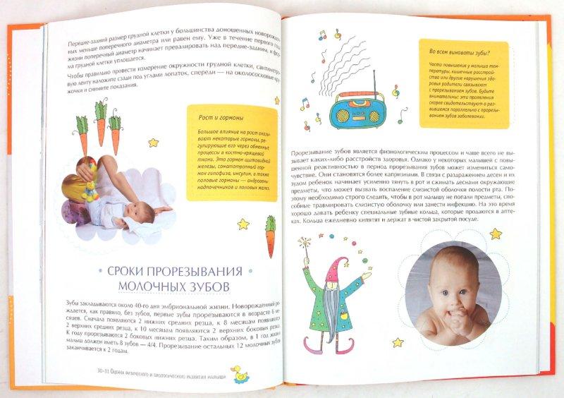 Иллюстрация 1 из 2 для Что должен уметь ваш малыш? От рождения до года - Екатерина Попова   Лабиринт - книги. Источник: Лабиринт