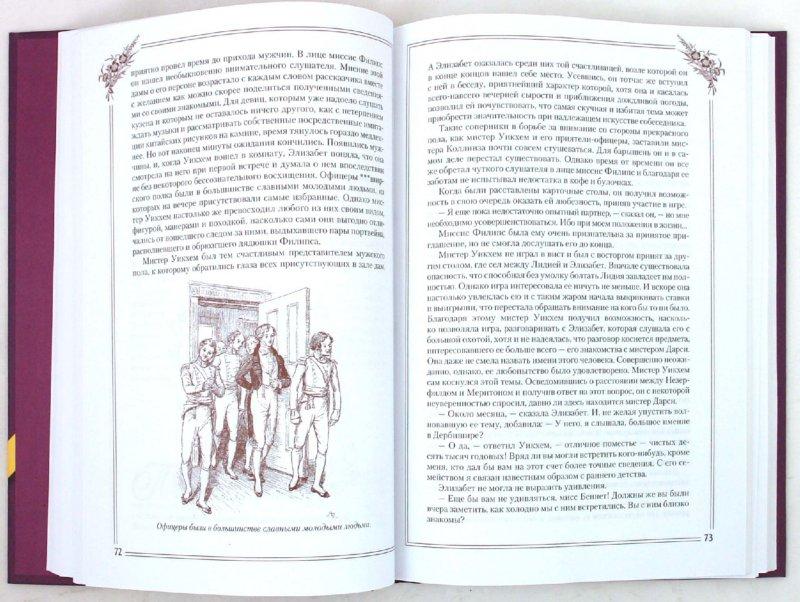 Иллюстрация 1 из 19 для Гордость и предубеждение - Джейн Остен   Лабиринт - книги. Источник: Лабиринт