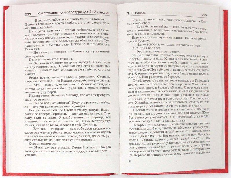 Иллюстрация 1 из 58 для Полная хрестоматия для 5-7 классов. В 2-х томах. Том 1 - Гомер, Крылов, Жуковский   Лабиринт - книги. Источник: Лабиринт