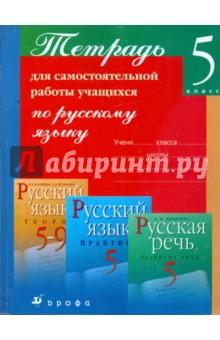 Тетрадь для самостоятельной работы учащихся по русскому языку: 5 класс