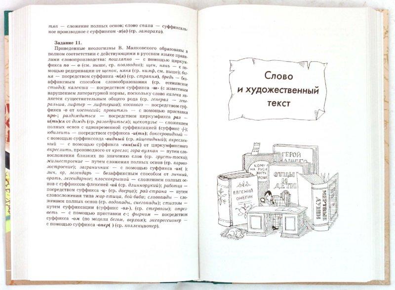 Иллюстрация 1 из 20 для Лингвистические детективы (6600) - Николай Шанский | Лабиринт - книги. Источник: Лабиринт