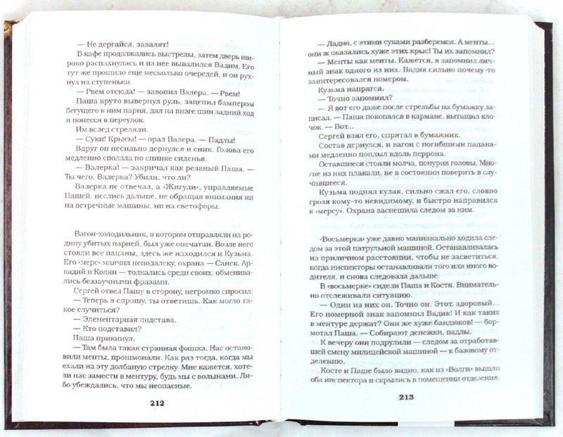 Иллюстрация 1 из 6 для Крот. Сага о криминале - Виктор Мережко | Лабиринт - книги. Источник: Лабиринт