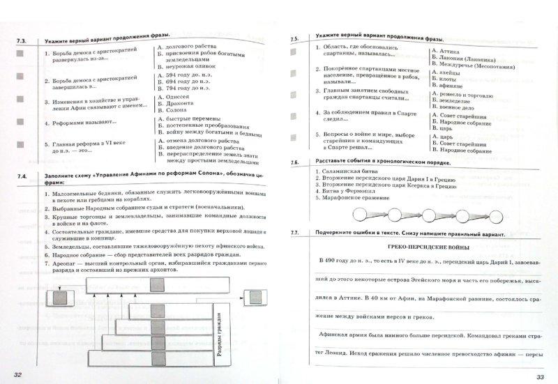 Класс абрамов 5 по истории решебник
