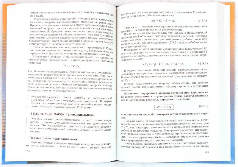 Иллюстрация 1 из 7 для Физика. Молекулярная физика. Термодинамика. 10 класс. Учебник. Профильный уровень. - Мякишев, Синяков | Лабиринт - книги. Источник: Лабиринт
