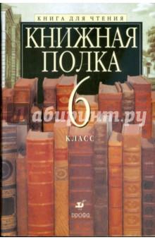 Книжная полка. 6 класс. Книга для чтения