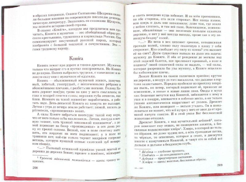 Русская литература 7 класс нартова