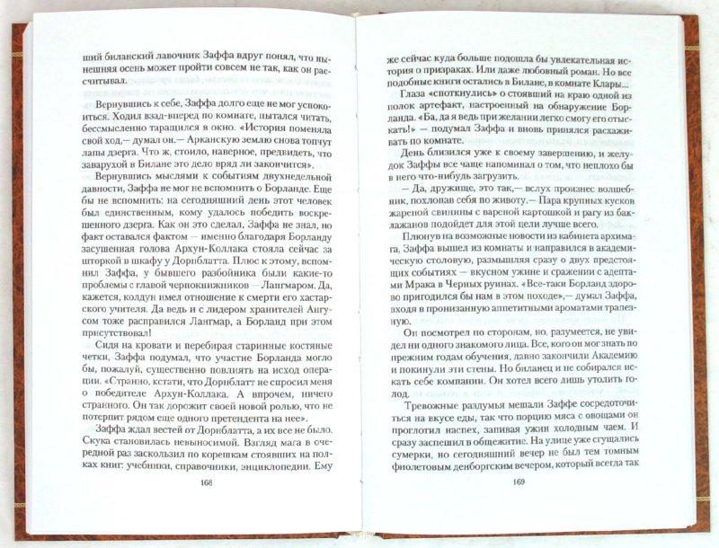 Иллюстрация 1 из 19 для Зло не дремлет - Антон Вильгоцкий | Лабиринт - книги. Источник: Лабиринт