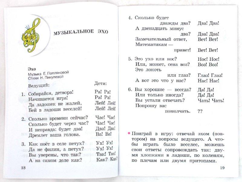 ПЕРСПЕКТИВНАЯ НАЧАЛЬНАЯ ШКОЛА ТЕСТЫ ПО МУЗЫКЕ КРИТСКАЯ 2 КЛАСС III IV ЧЕТВЕРТЬ СКАЧАТЬ БЕСПЛАТНО