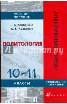 Политология. 10-11 классы: учебное пособие