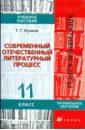 Кучина Татьяна Геннадиевна Современный отечественный литературный процесс. 11 класс: учебное пособие