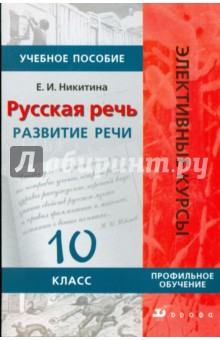 Русская речь: Развитие речи. 10 класс: Учебное пособие для классов гуманитарного профиля