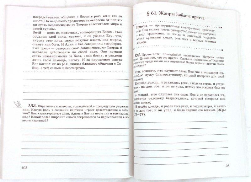 гдз по родной язык 6 класс альбеткова