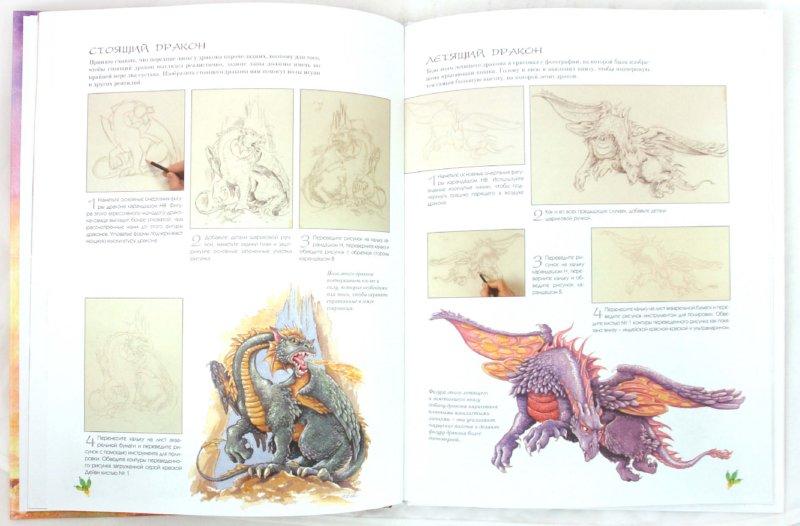Иллюстрация 1 из 21 для Драконы. Рисуем акварельными красками - Пол Дэвис | Лабиринт - книги. Источник: Лабиринт