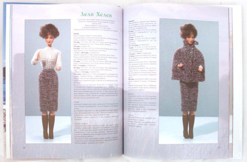 Иллюстрация 1 из 8 для Вяжем для кукол: 30 комплектов, связанных крючком - Сельма Руис | Лабиринт - книги. Источник: Лабиринт