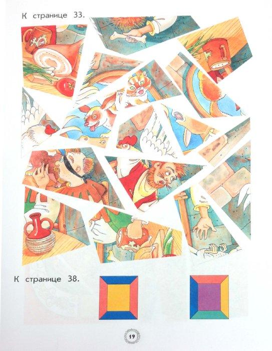 Иллюстрация 1 из 5 для Ступеньки к школе. Учимся учиться: пособие по обучению детей старшего дошкольного возраста - Безруких, Филиппова | Лабиринт - книги. Источник: Лабиринт