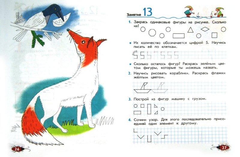 Иллюстрация 1 из 14 для Волшебные линии. Рабочая тетрадь для подготовки к школе. В 2 частях. Часть 1 - Вера Илюхина   Лабиринт - книги. Источник: Лабиринт