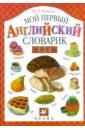 Минаев Юрий Львович Мой первый английский словарик. Еда