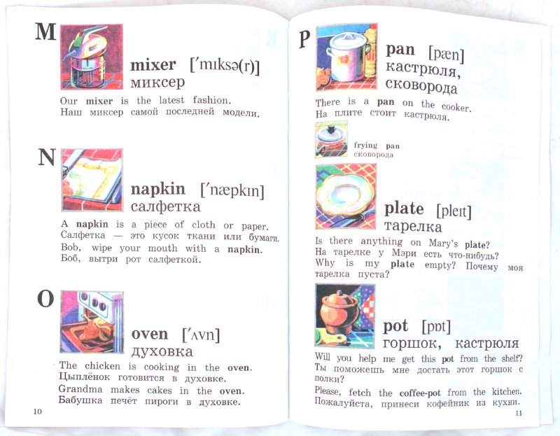 Иллюстрация 1 из 2 для Мой первый английский словарик. На кухне - Юрий Минаев | Лабиринт - книги. Источник: Лабиринт
