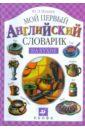 Минаев Юрий Львович Мой первый английский словарик. На кухне